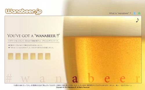 Wanabeer01